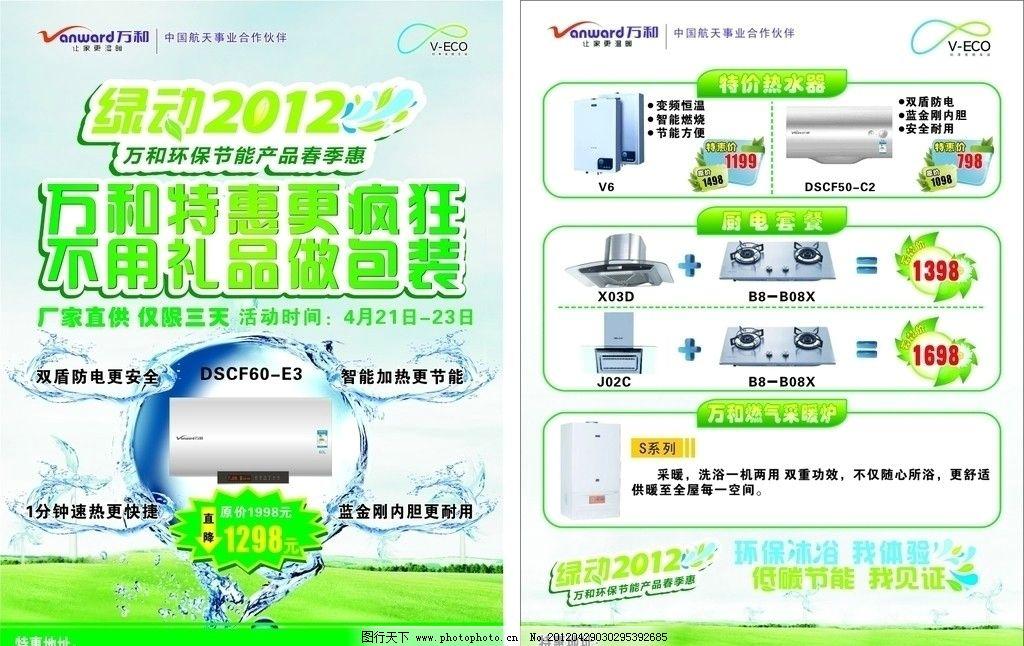 万和绿动2012单页 万和绿动2012 环保节能产品春季惠 万和特惠更疯狂