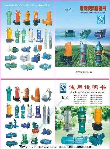 水泵说明书 农田 蓝色 绿色 封面 其他设计 矢量