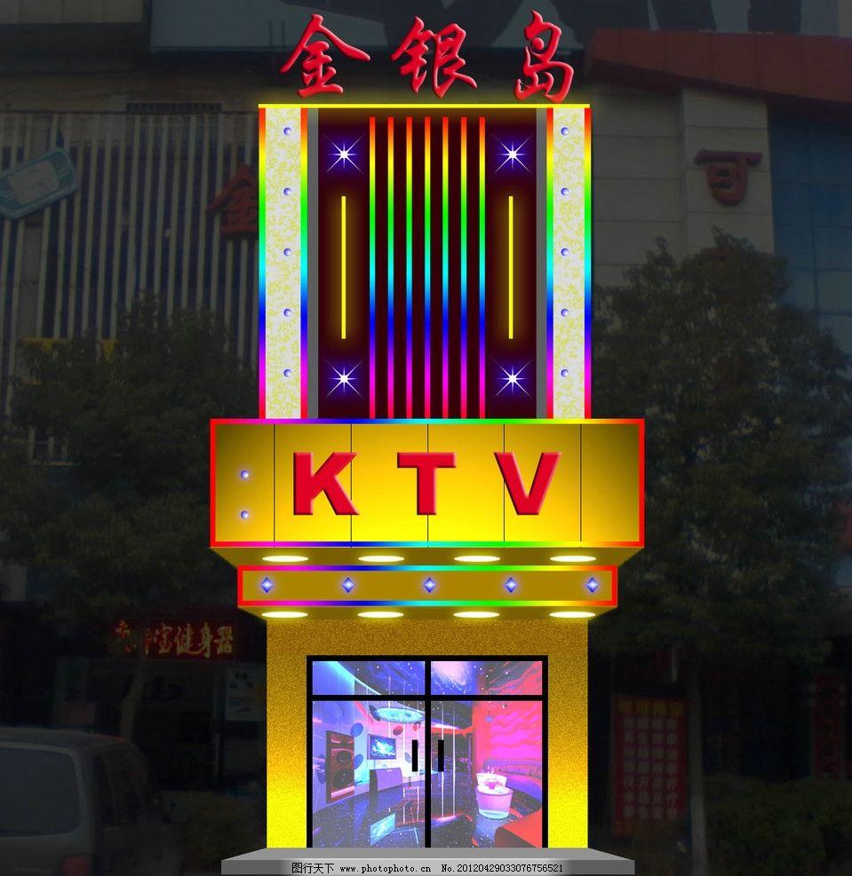 ktv门头效果图图片