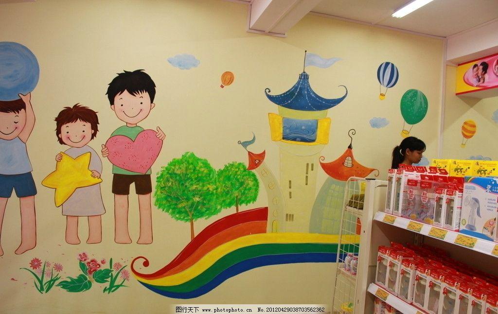 手绘画 墙画 画 卡通画 星星 小朋友 花草 心 气球 彩虹 物架 美术