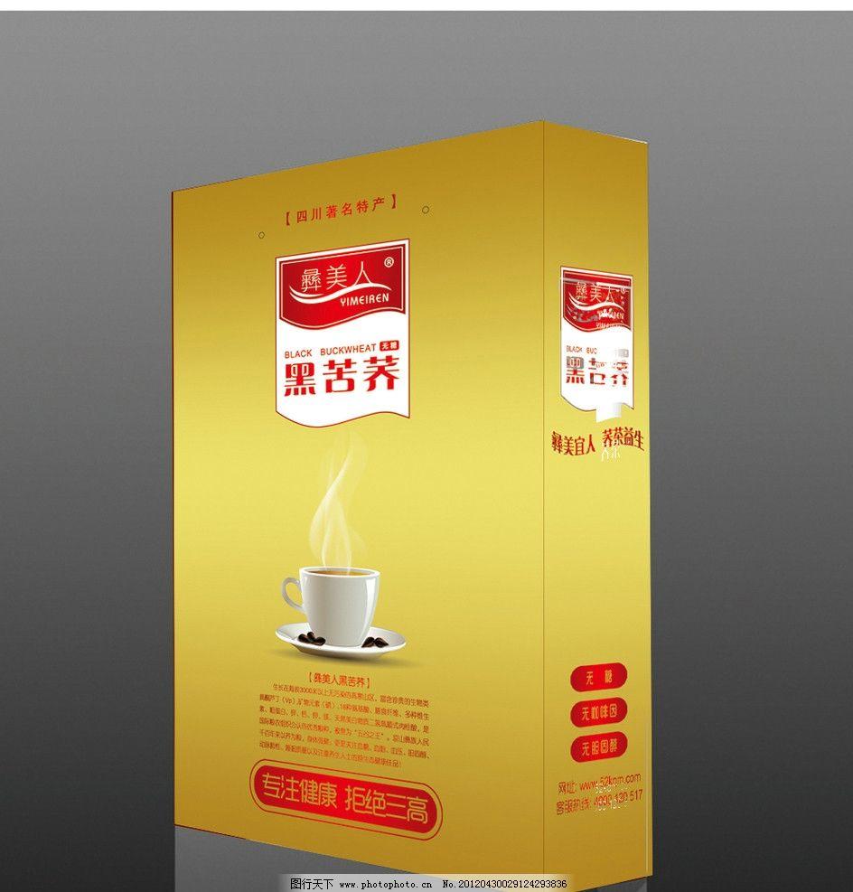 手提袋(展开图) 手提袋展开图 杯子 茶 咖啡杯 烟雾 花纹 广告设计