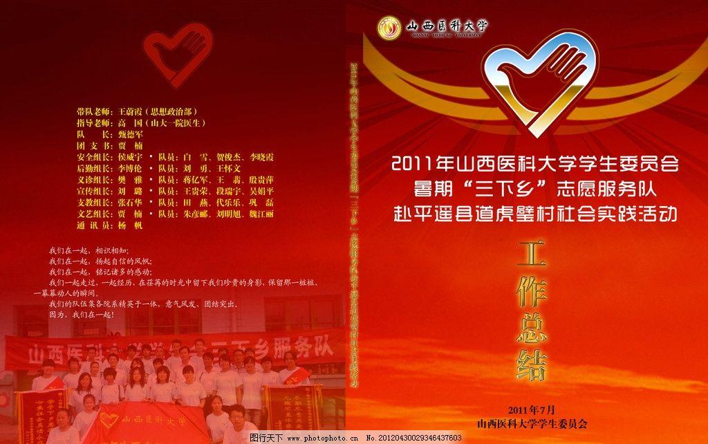 三下乡志愿活动总结封面设计图片