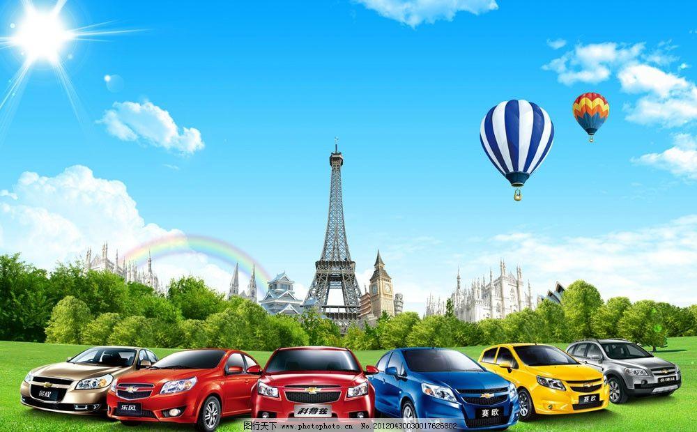 汽车广告 蓝天白云图片