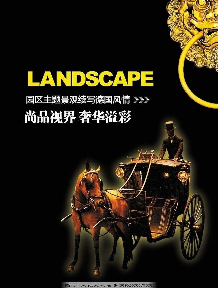 古堡 人物 企业文化 中国文化 书法 砚台 笔墨 山 树木 古代瓷器 欧式