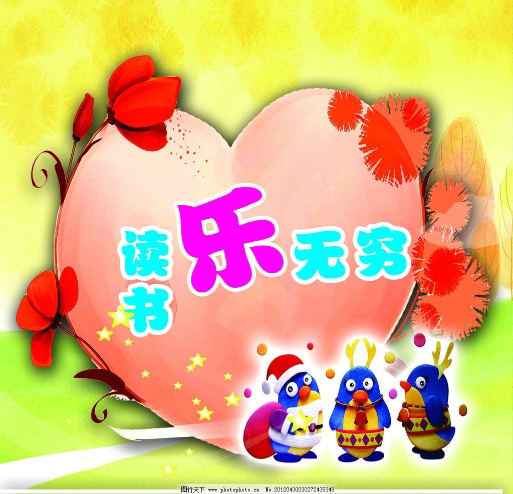 卡通展板背景 班级展板 卡通 心 花 企鹅 星星 树 学校展板 可爱背景
