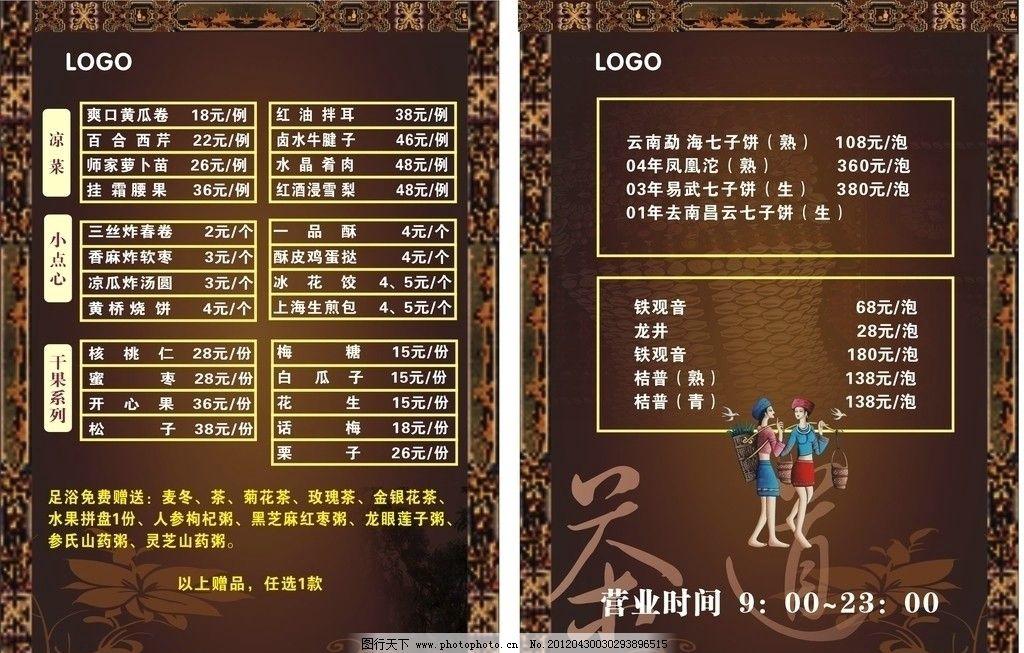 茶道宣传单 铁观音 龙井 金银花 广告设计 矢量
