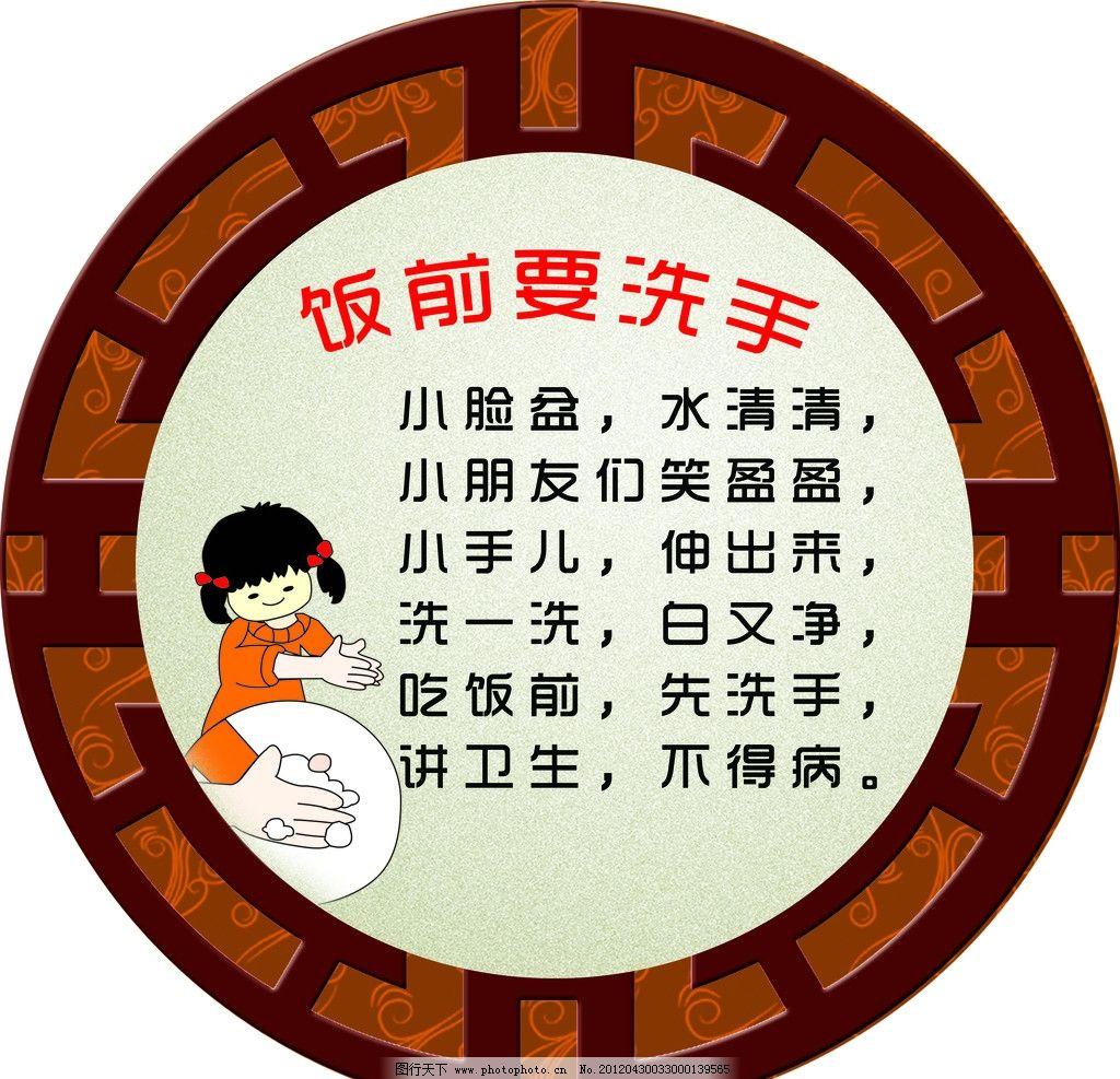 圆形古典 洗手图片 卡通小女孩 橱窗画面 幼儿园版面 幼儿园儿歌 psd