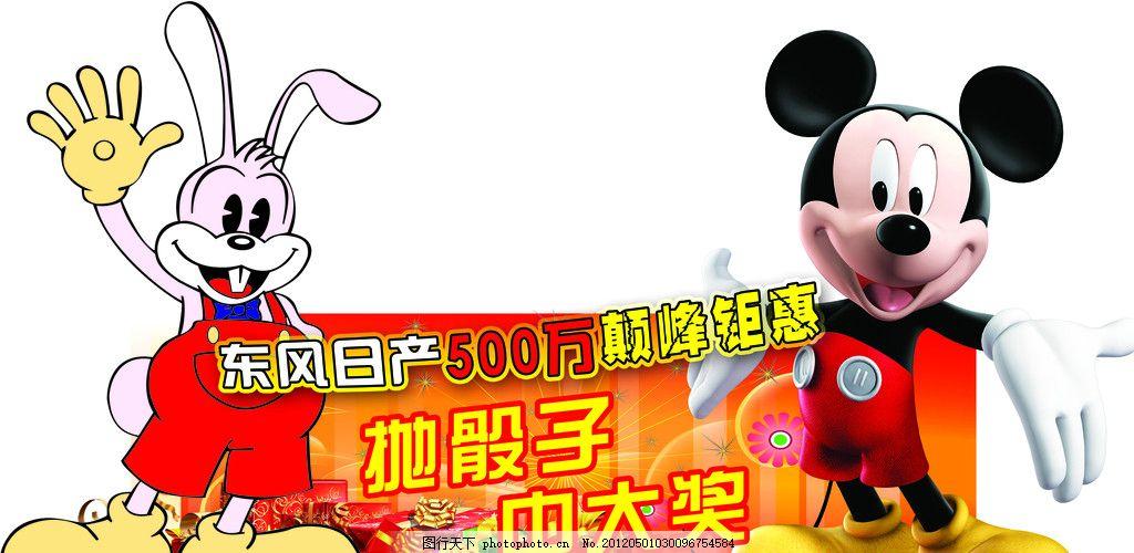 卡通图形牌子 卡通免八哥 米老鼠 礼盒 礼品堆 光束 星星 广告设计