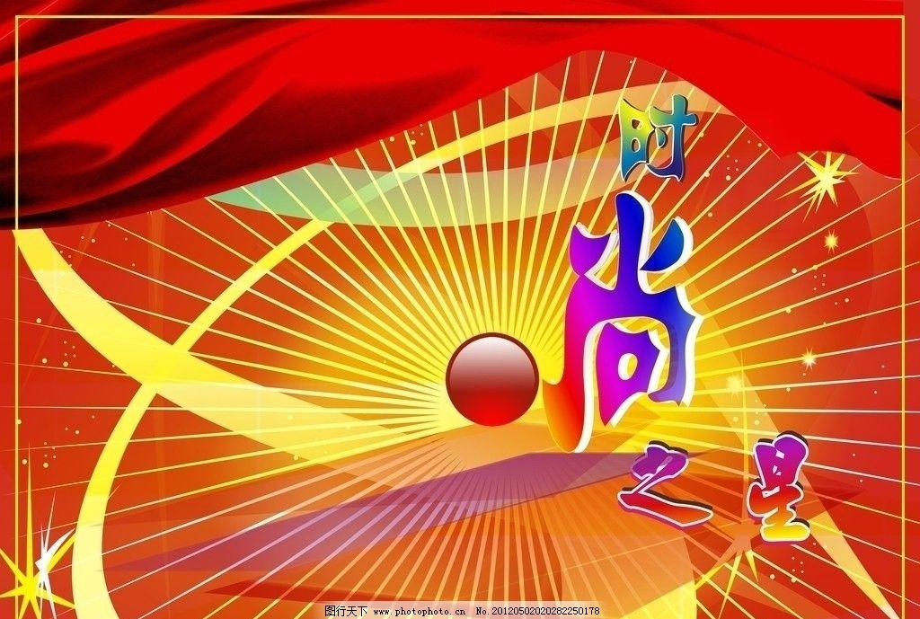 珍珠闪耀 高雅 边框 珍珠 闪耀 彩带 飘带 丝带 时尚 星星 舞台 放射