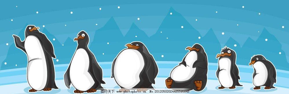 可爱的企鹅 手绘 表情 动作 姿势 有趣 矢量 动物主题