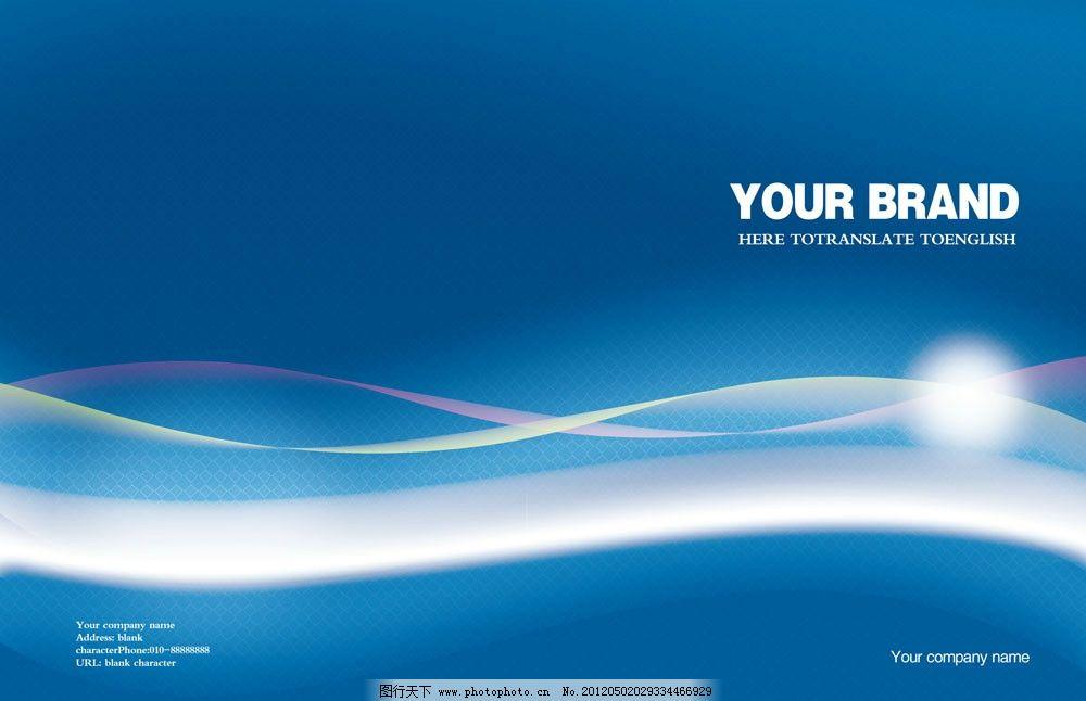 企业画册封面 画册封面 电脑公司 科技公司 科技背景 线条 画册 画册
