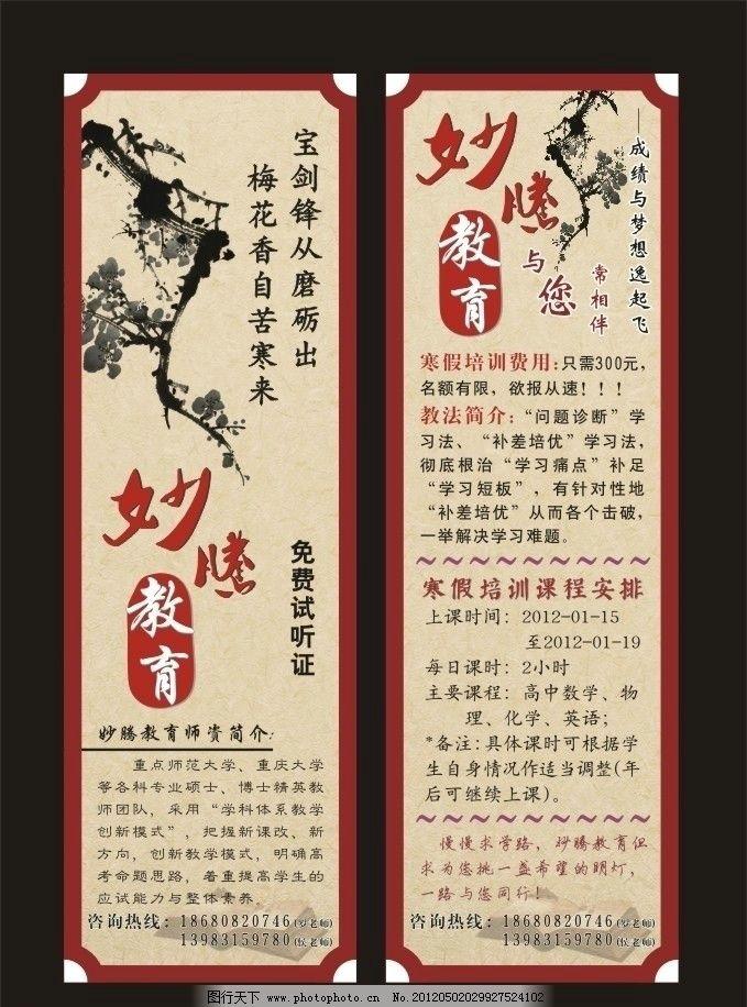 中国风书签图片