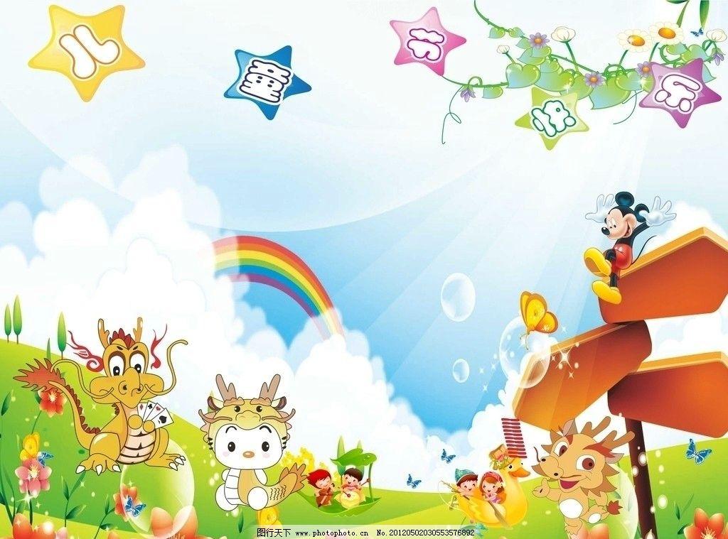 天空 花朵 米老鼠 花边 蓝天 鸭子 矢量小孩 蝴蝶 快乐儿童节 广告