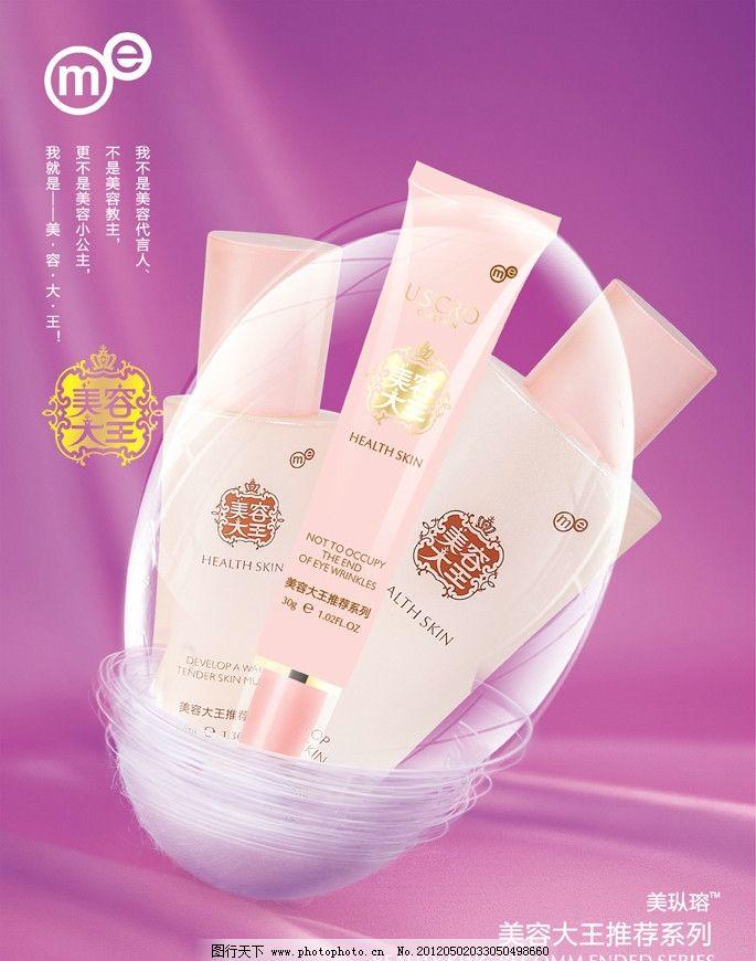 宣传册 dm宣传单 宣传页      平面设计 美容 美发 折页 膏霜 产品