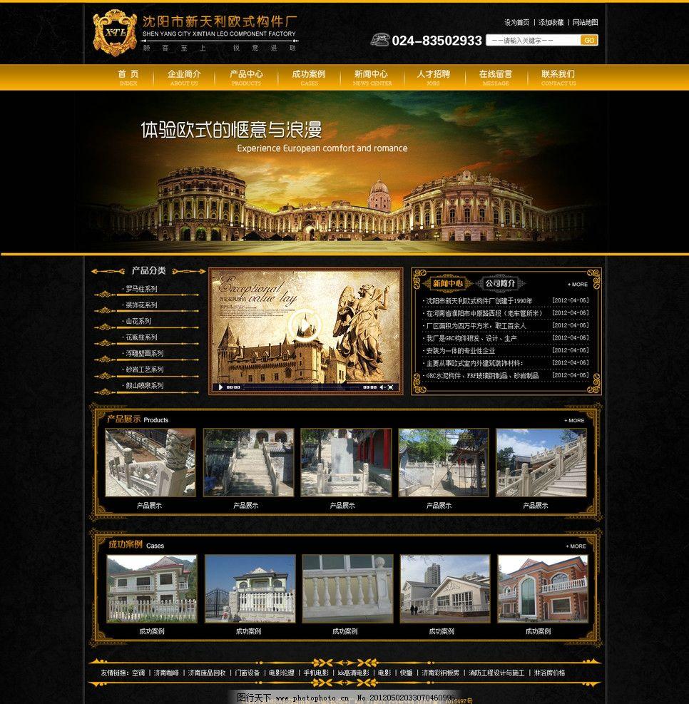 欧式网站模板图片