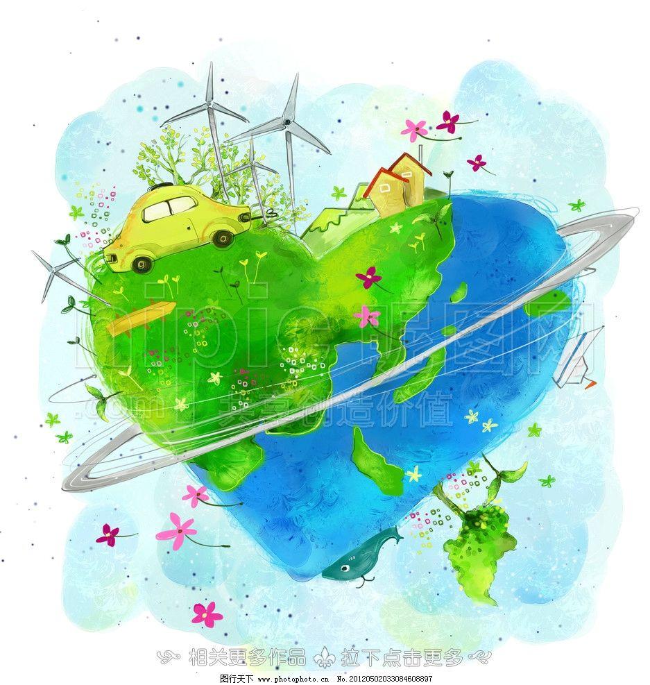 心形地球 手绘地球 地球插画 风车 环保题材 保护环境 保护地球 环保