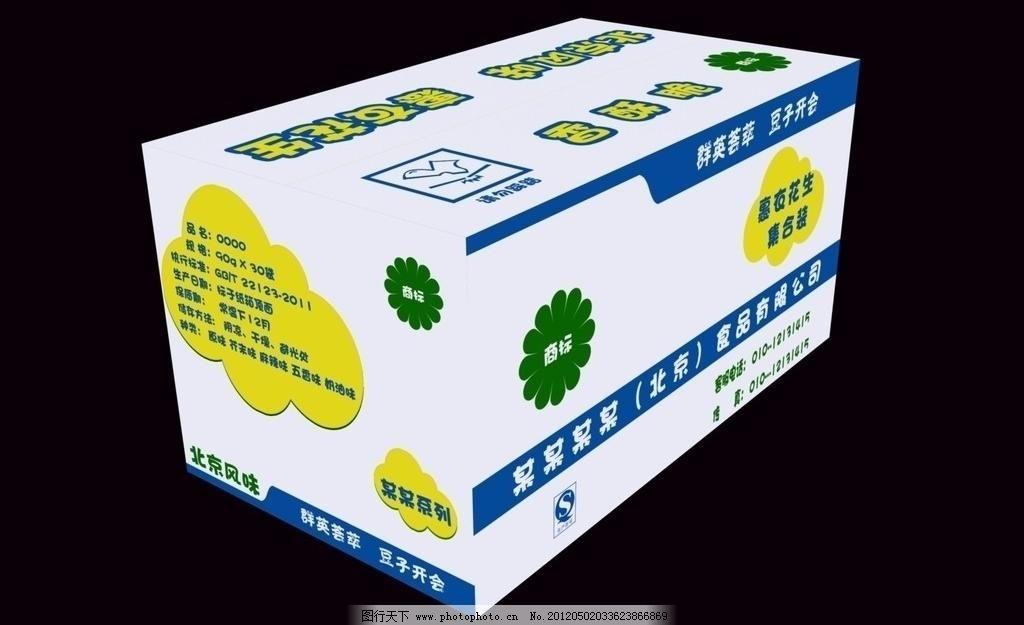 包裝設計 餅干 干果 花生包裝 其他 食品 飲料 食品公司紙箱包裝展開