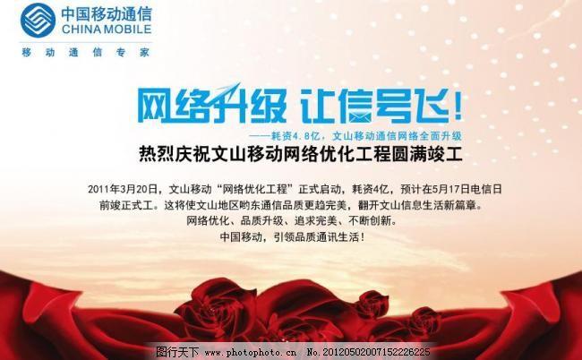 中国移动 网络升级 发布会背景墙图片