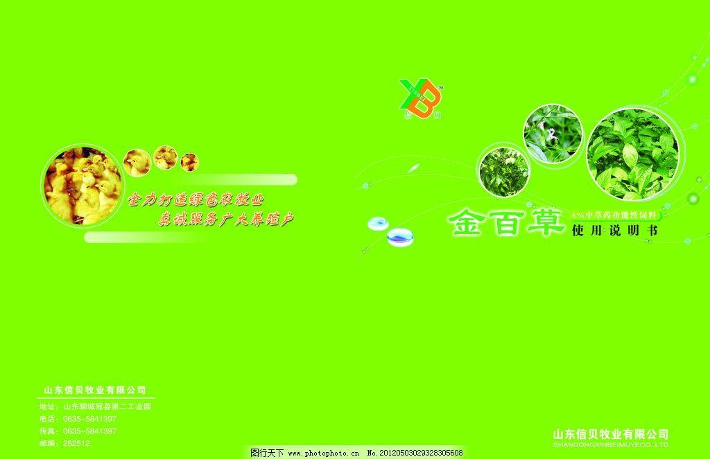 金百草 画册封面图片