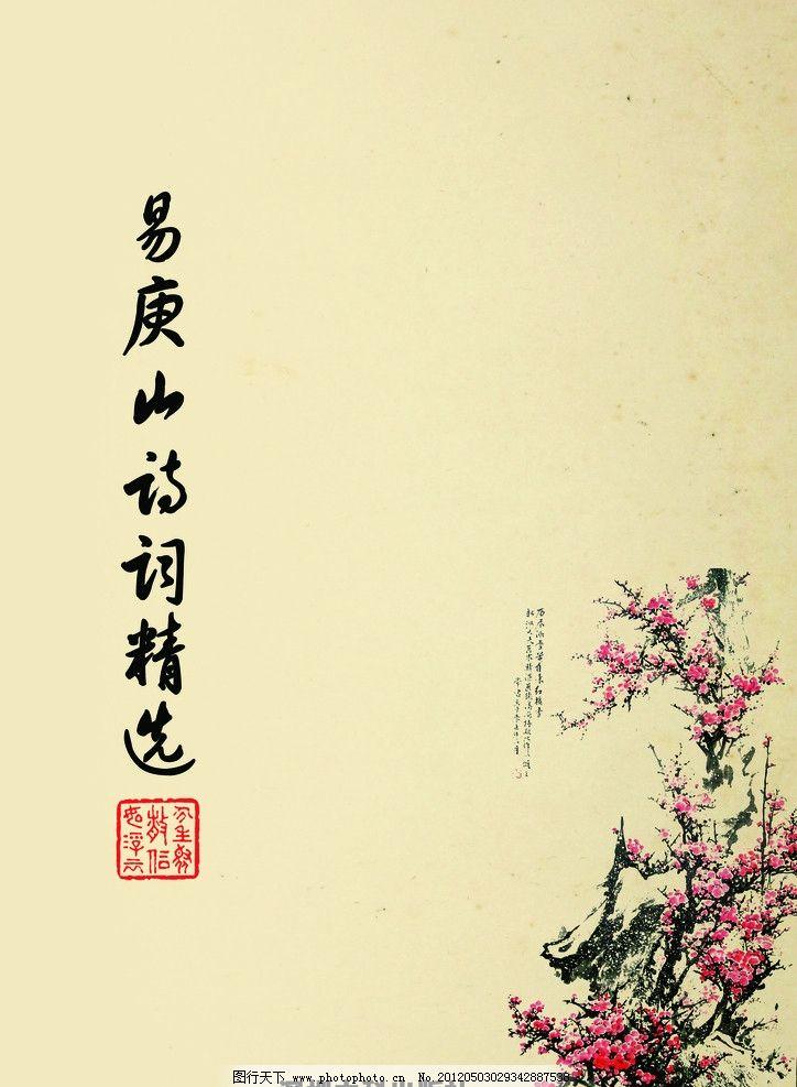 古诗词封面设计图片 (724x987)-古诗词19模板下载 图片编号
