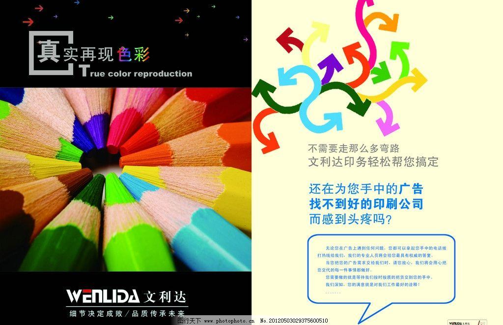 画册版式 画册 版式设计 铅笔 画册设计 广告设计模板 源文件 300dpi