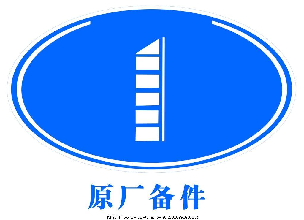 原厂备件 一汽大众原厂备件 标志设计 广告设计模板 源文件 300dpi ps