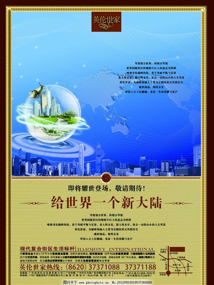 房产 海报 房产海报设计 房地产 宣传单 地球 蜗牛 绿地 建筑
