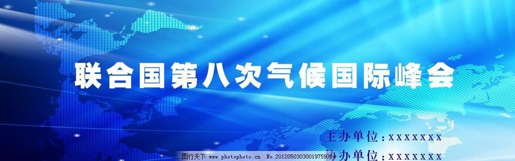 蓝色背景 会议背景 蓝色主题 科技会议背景 高档会议背景 广告设计模板