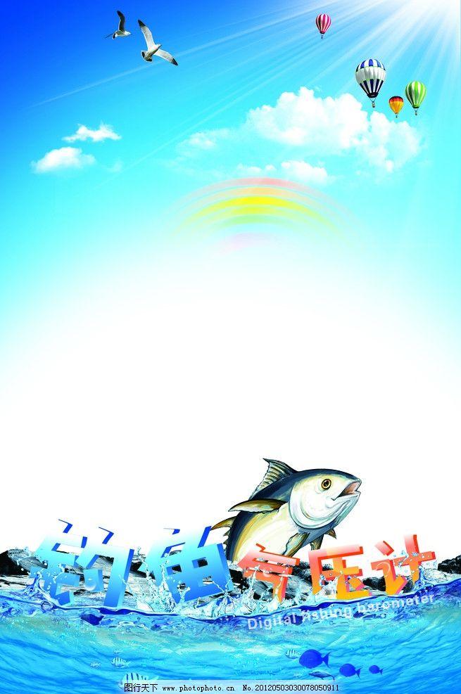 水产品海报素材图片_海报设计_广告设计_图行天下图库
