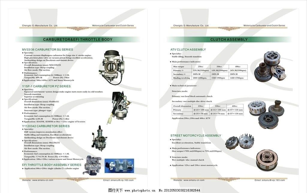 产品dm单 机器产品 宣传单