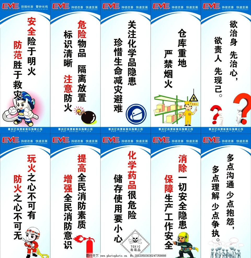 展板模板 广告设计 cdr矢量 仓库标语 消防标语 危险化学品 卡通 矢量
