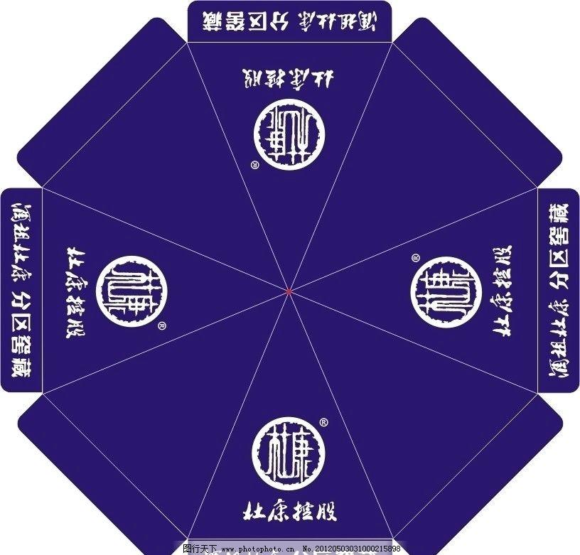 杜康logo 酒祖杜康 分区窖藏 杜康控股 太阳伞 广告太阳伞 其他设计