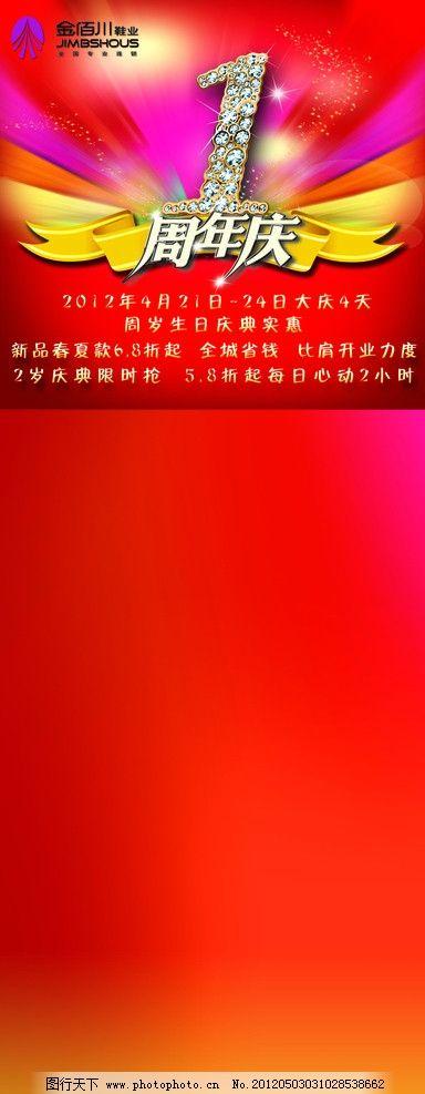周年店庆 感恩大回馈 红色风格 活动日期 源文件 商业百货广告