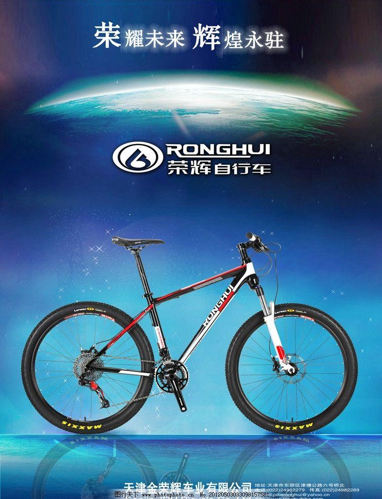 自行车海报设计图片