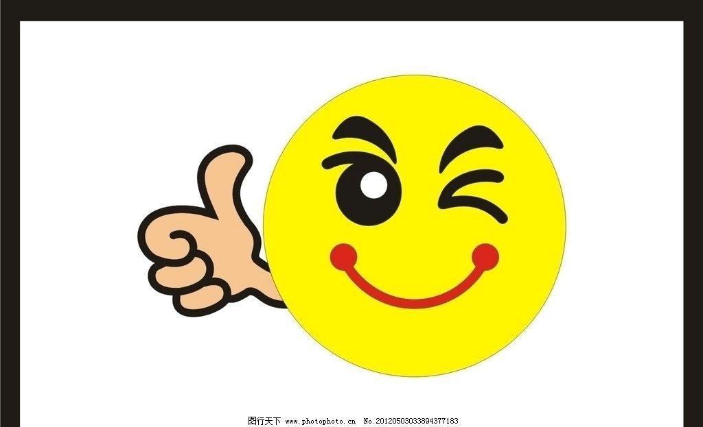 卡通可爱笑脸 大拇指 卡通