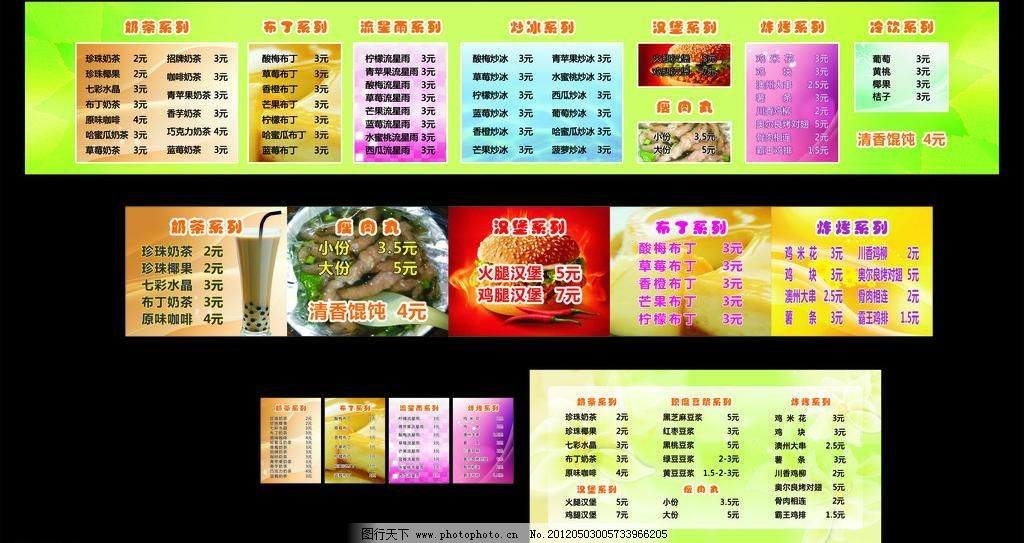 cdr 布丁 广告设计 海报设计 汉堡 红色 价目表 冷饮 流星雨 绿色