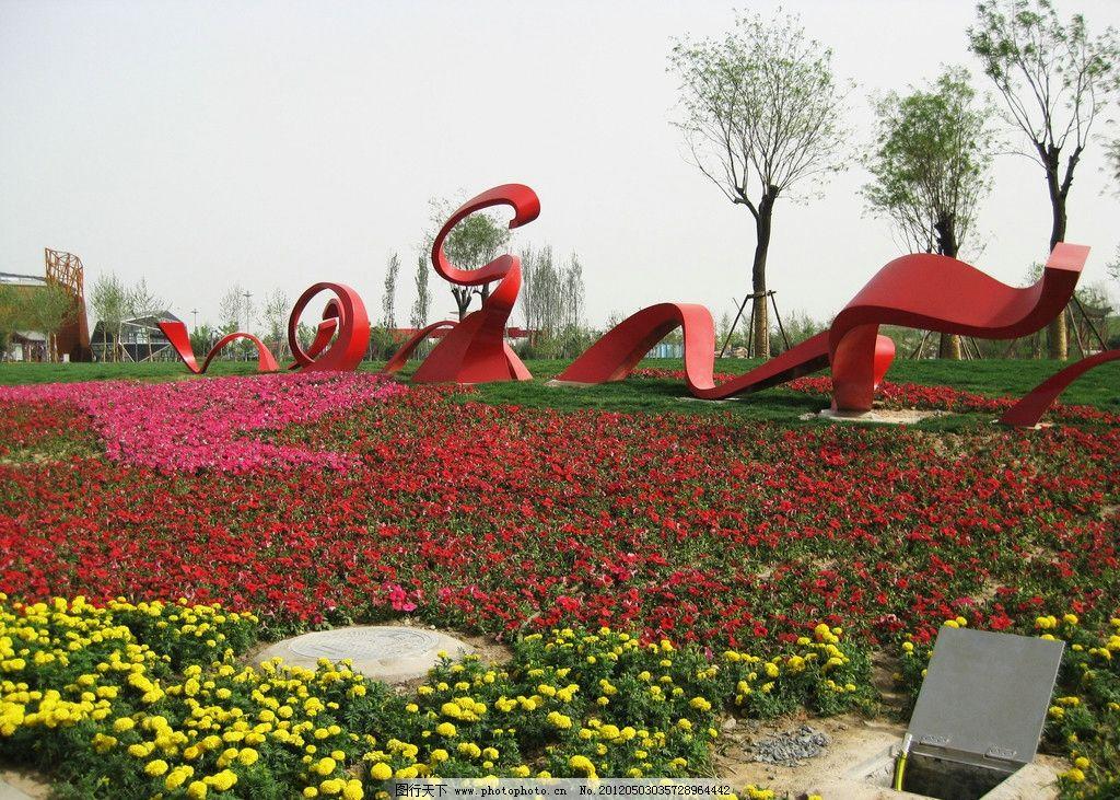 园林博览会 花卉 春天 矮牵牛 万寿菊 摄影
