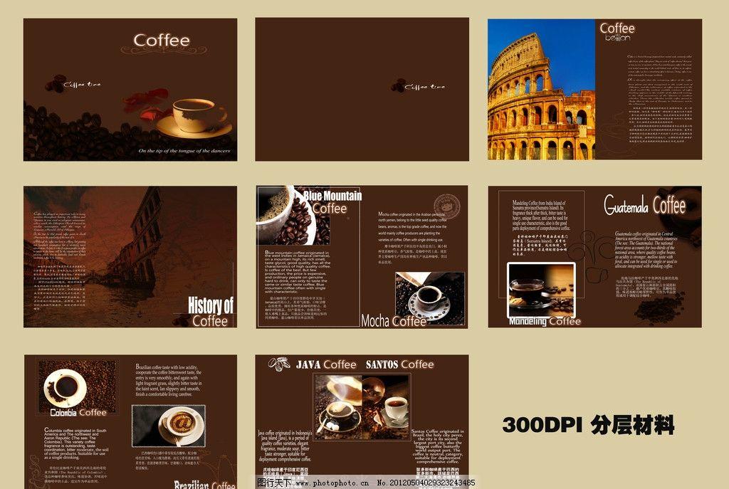咖啡宣传册 coffee 咖啡 休闲 宣传册 咖啡豆 起源 品种 种类 饮品