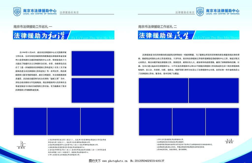 画册 内页版式 画册内页 版式 蓝色 线条 法律援助中心 画册设计 广告