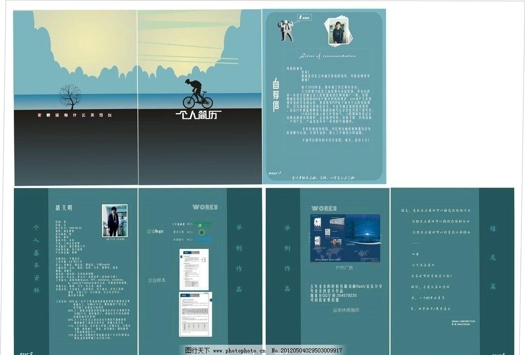 个人求职简历 个人简历封面 自荐信 个人资料 个人作品 户外广告 简历图片