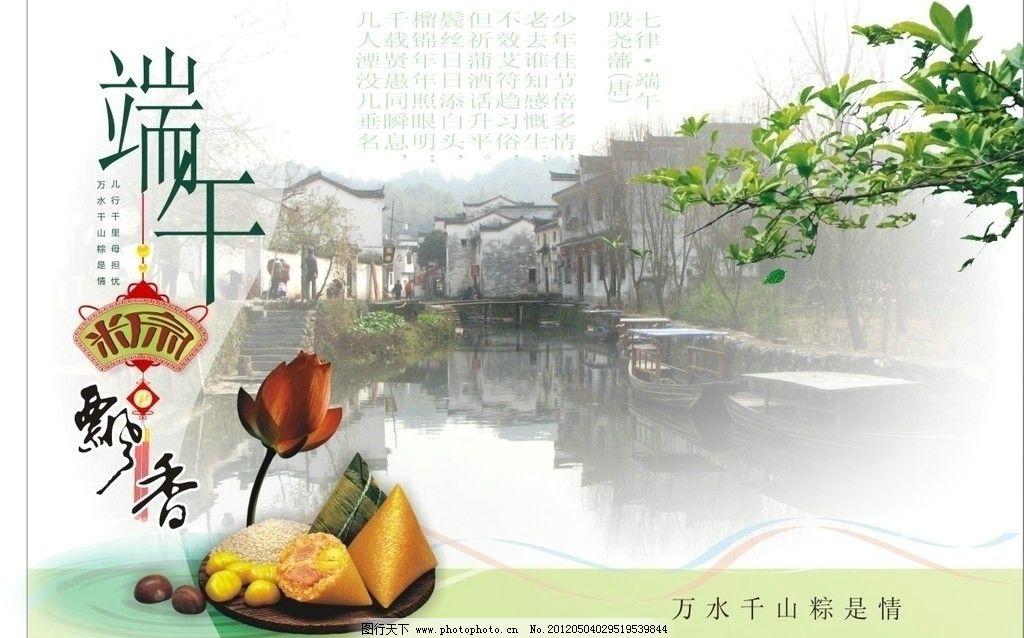 端午节 粽子 中国传统 龙舟 竹子 香浓 绿色底纹 古文字 飘香 节日 古