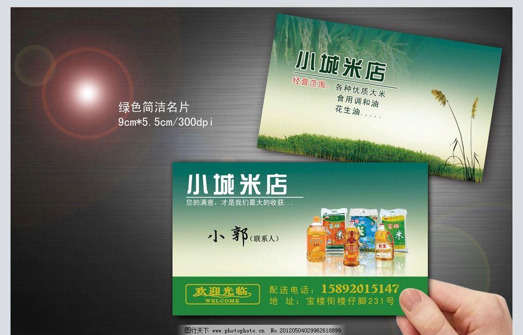 名片图片_名片卡片_广告设计