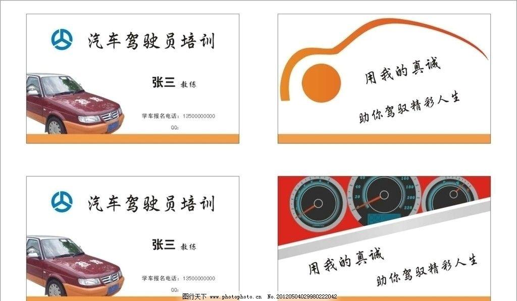 汽车驾驶培训名片 汽车 驾驶 培训 名片 教练车 cdr 名片卡片 广告