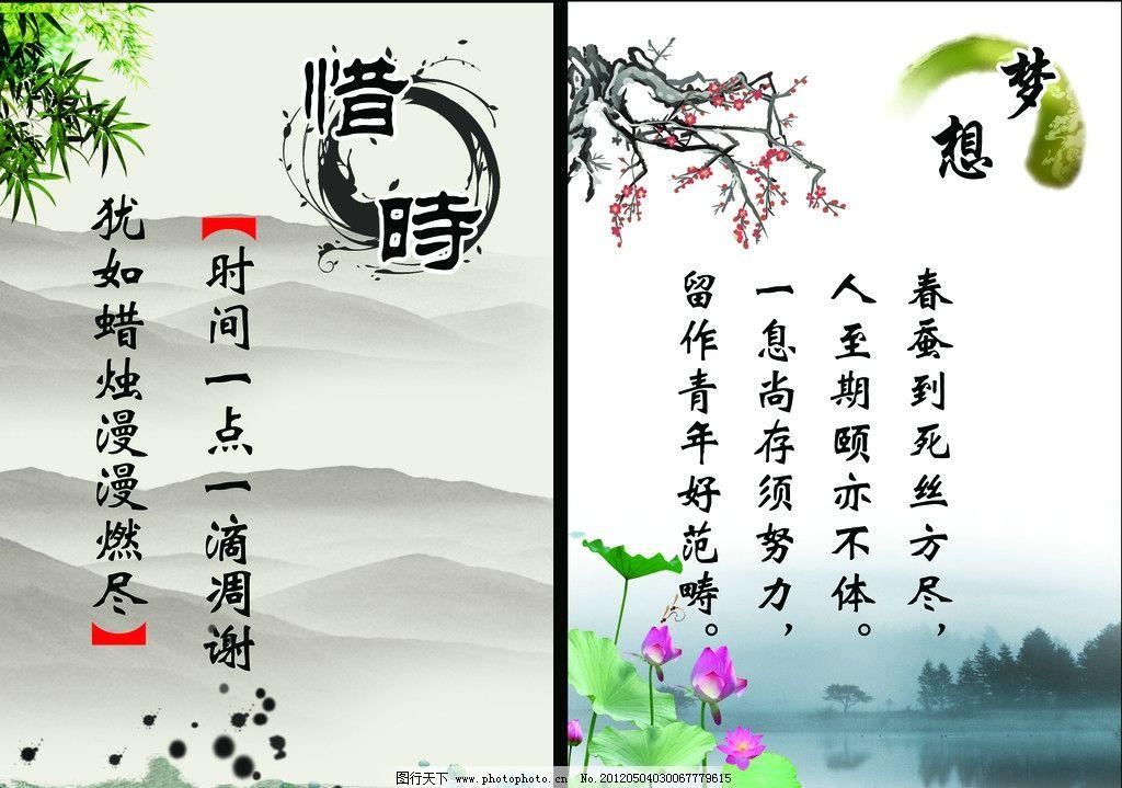 诗意励志格言图片_海报设计_广告设计_图行天下图库
