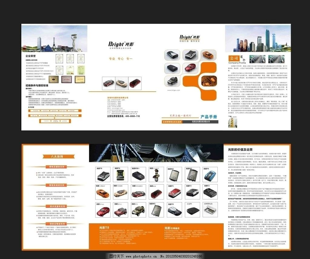 电子产品折页 电子产品 折页 产品折页 dm宣传单 广告设计 矢量 cdr