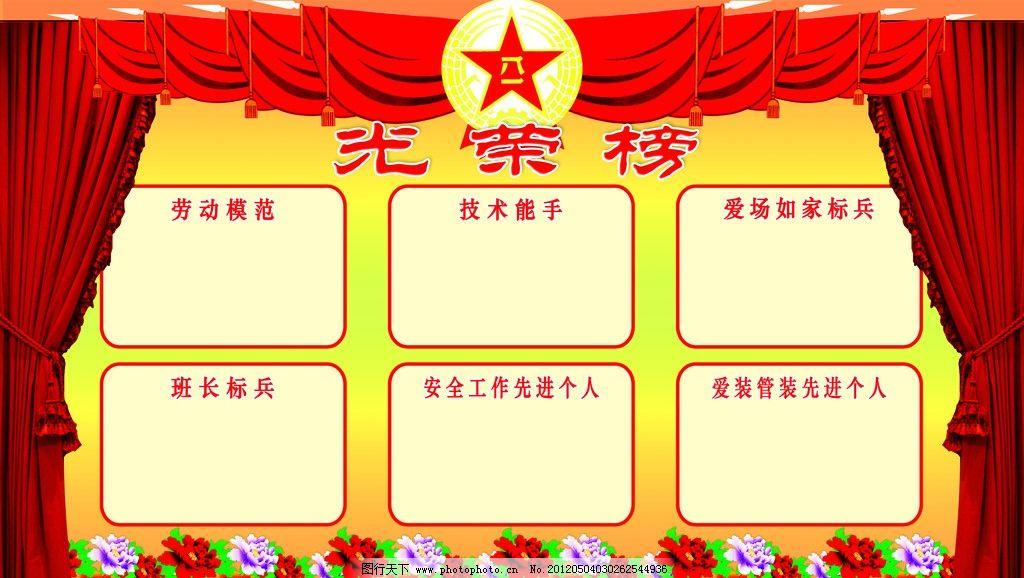 光荣榜 五星 红花 幕布 广告设计模板 源文件