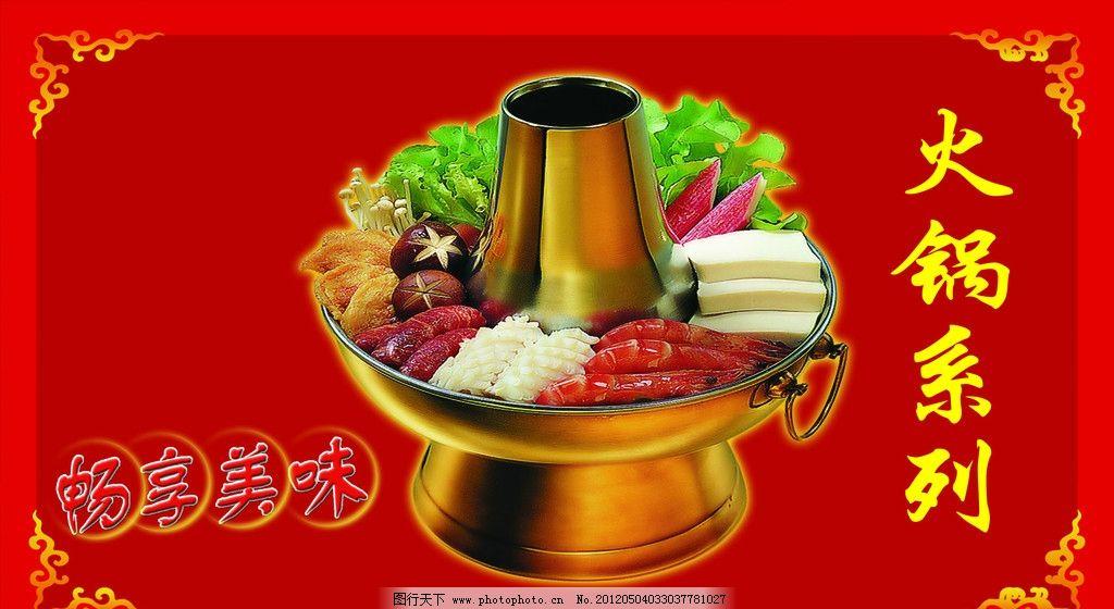 火锅 铜火锅 豆腐 蔬菜 龙虾 psd分层素材 源文件 120dpi psd