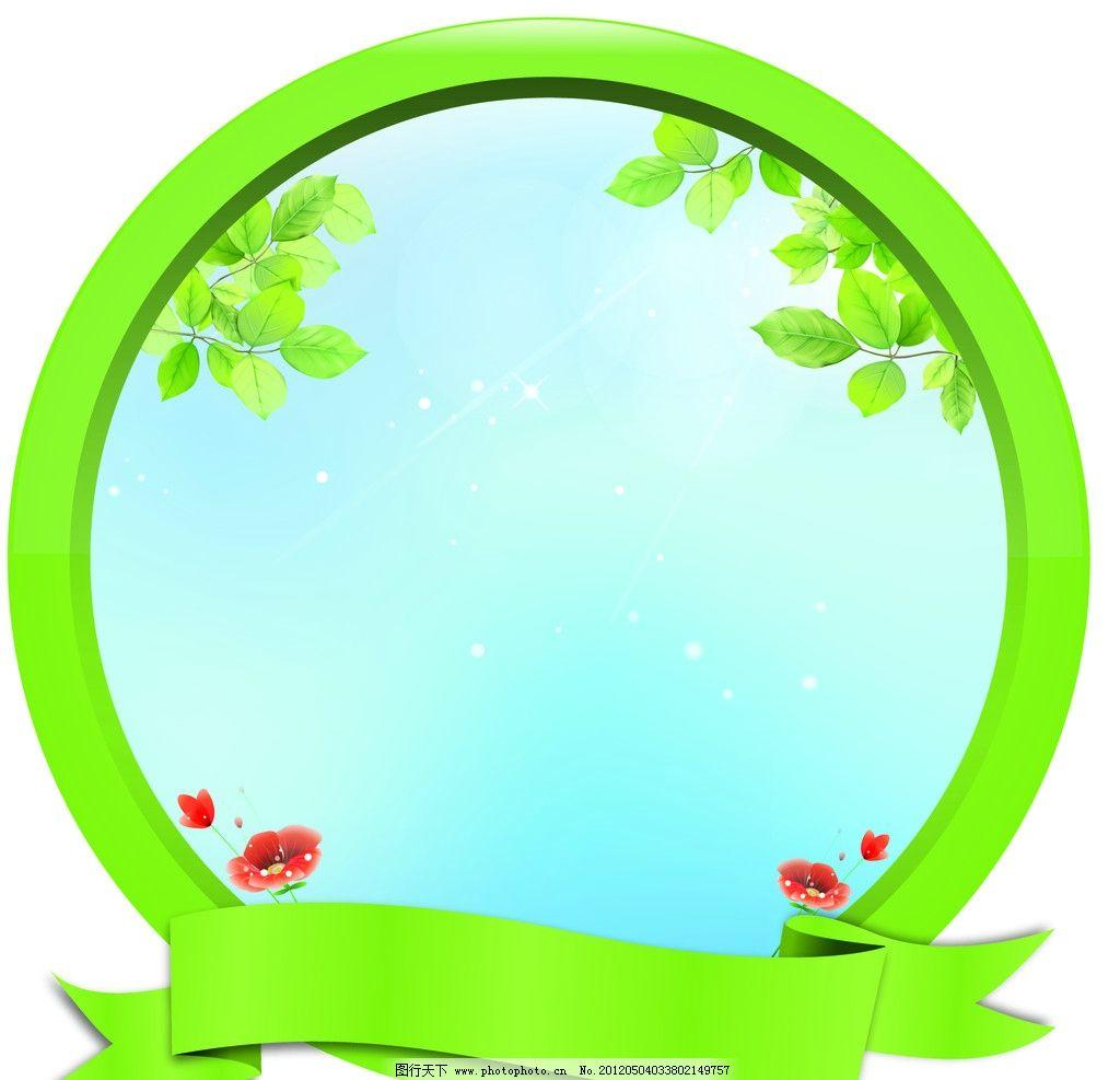 可爱儿童相框 绿色 鲜花 植物 蓝天 白云 矢量素材 其他矢量 矢量 ai