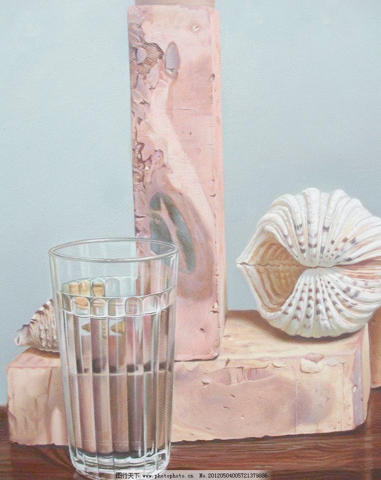 72dpi jpg 杯子 贝壳 绘画书法 静物 静物油画 酒杯 色彩 设计 油画