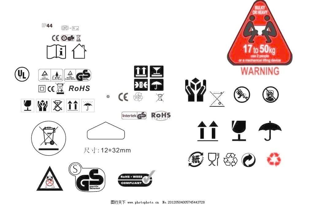 gs 纸 回收 雨伞 杯子 tuv 小图标 标识标志图标 矢量 ai 矢量图 日常